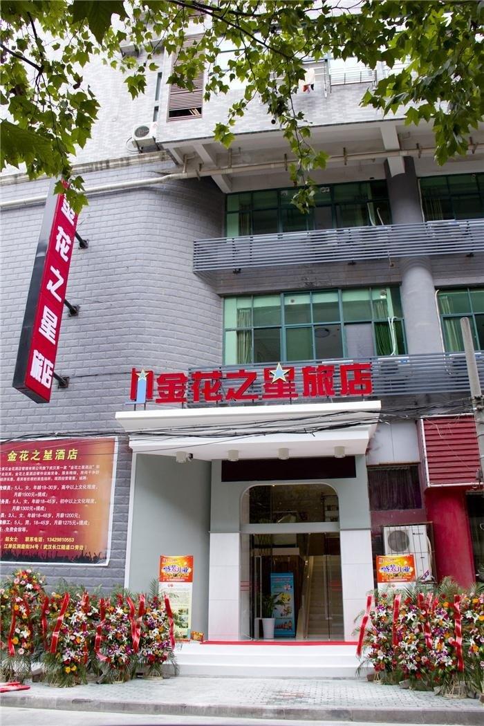 武汉天鑫宾馆(青岛路)