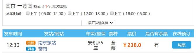 不是非常推荐; 其实,南京出发到苍南最推荐的出行方式是高铁和动车