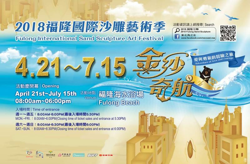 最后附上沙雕艺术节的海报,大家如果在4.21-7.