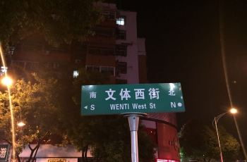 南京中华菜单面馆,中华攻略特色菜v菜单/攻略/人关关36这2面馆又是图片