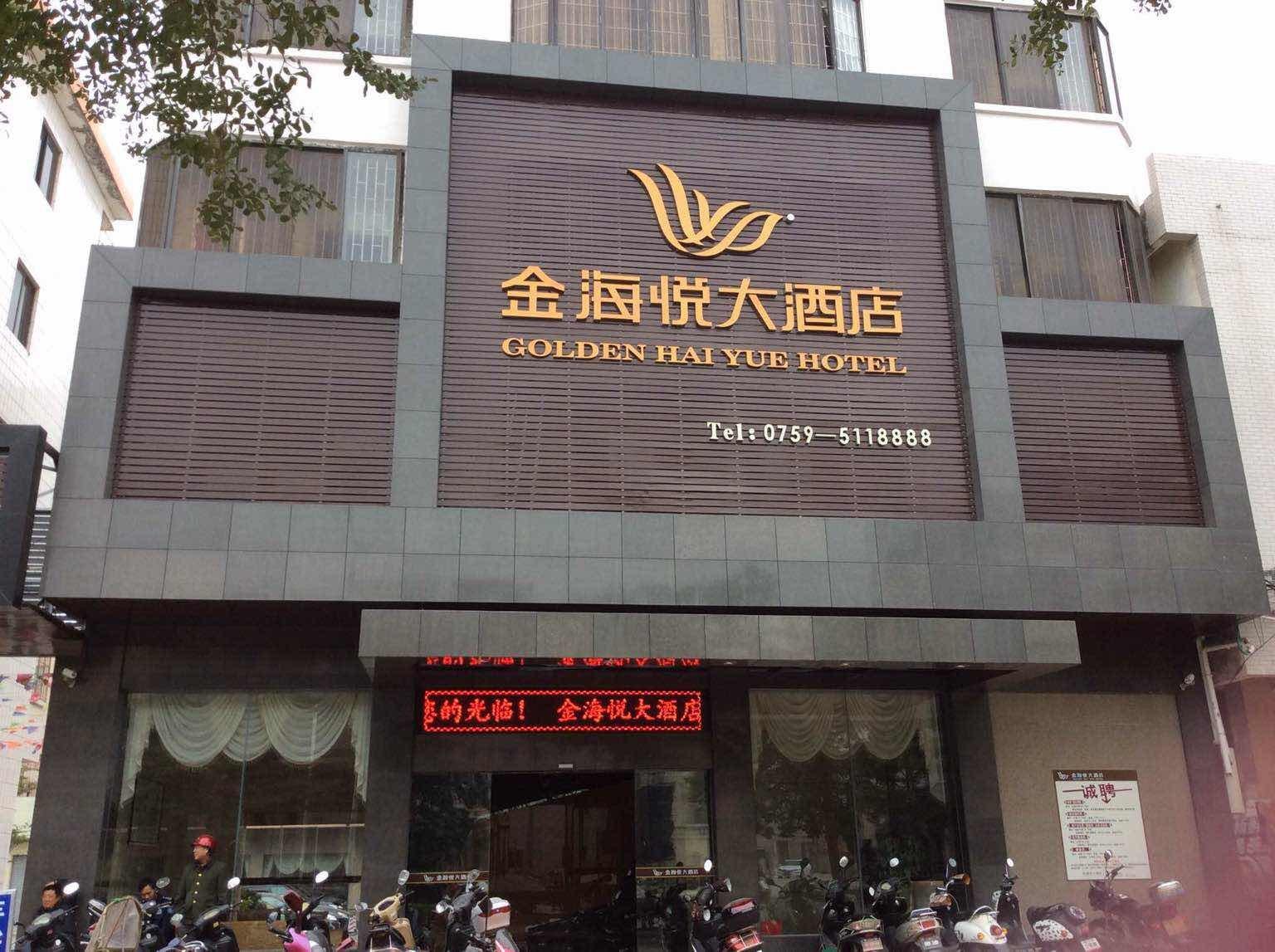 吴川金海悦大酒店