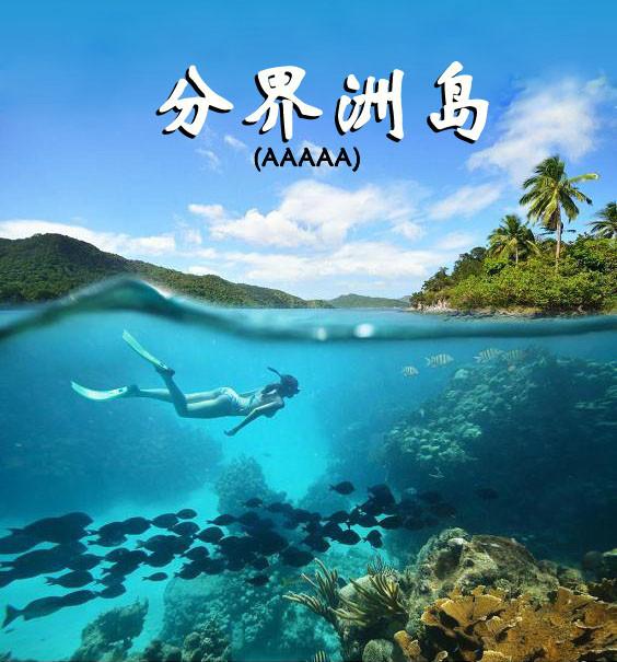 广州到海南海口—陵水一三亚一海口独特代表性景区5
