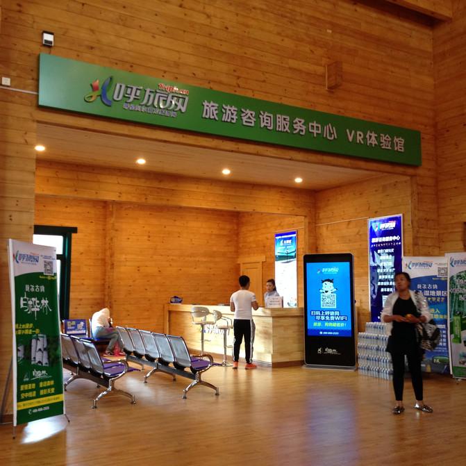 欧式游客服务中心