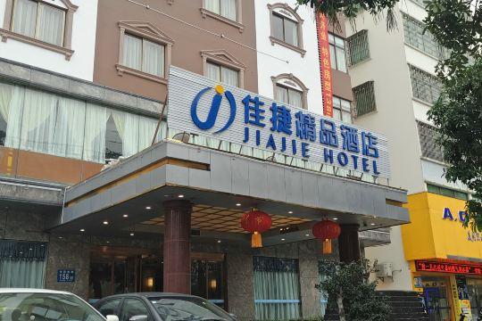 佳捷连锁酒店(海口高铁东站精品店)