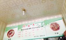 【携程攻略】潍坊飞刀削面(幸福街老店)图片,潍坊飞刀