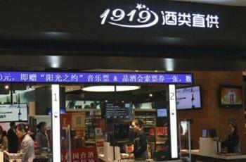 成都1919酒类连锁超市 广福桥北街店 购物攻略,1919酒类连锁超市