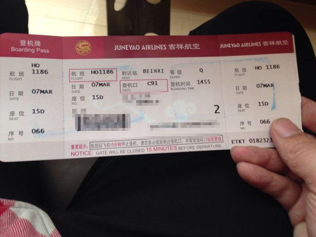 桂林到锦州航班