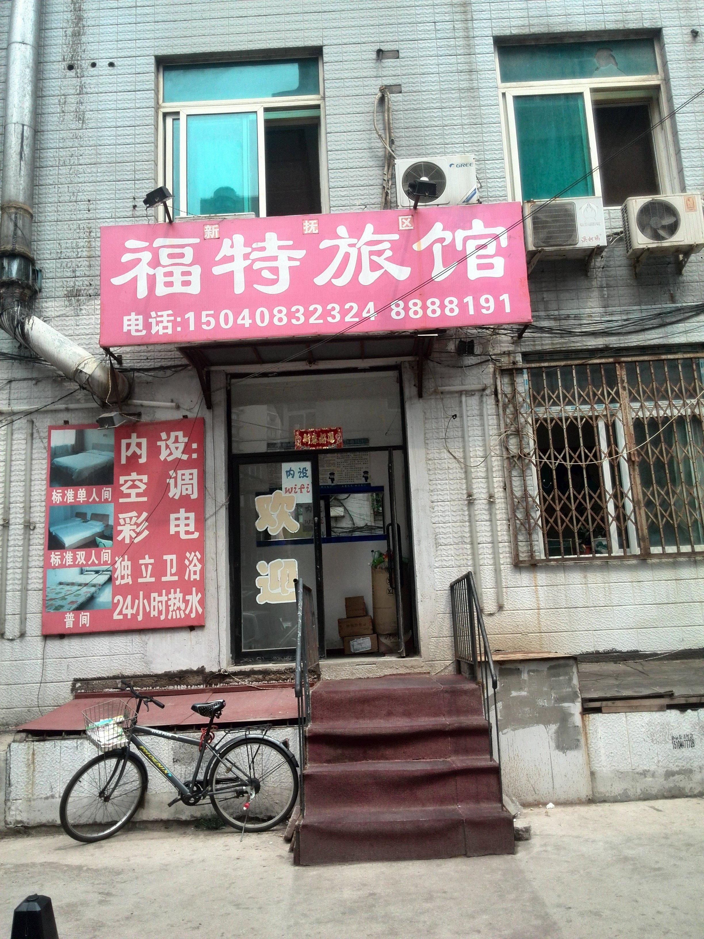 抚顺康辉国际旅行社(抚顺分社)