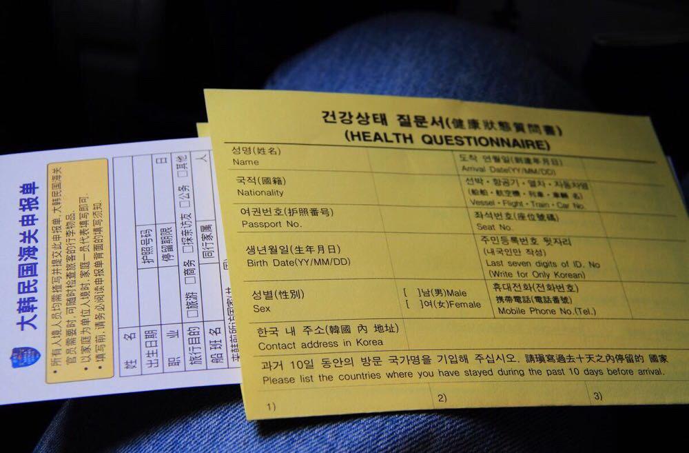 海关物品申报单 (入境时,机场领取,飞机上也会派发) 健康状态表格