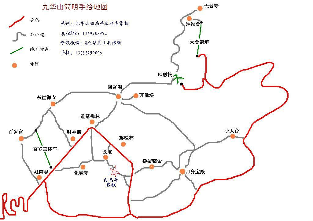 2015版九华山旅游攻略(图文,实用,客观)