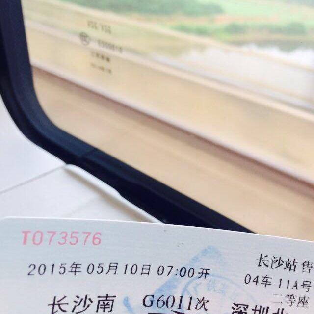 长沙出发坐高铁到深圳