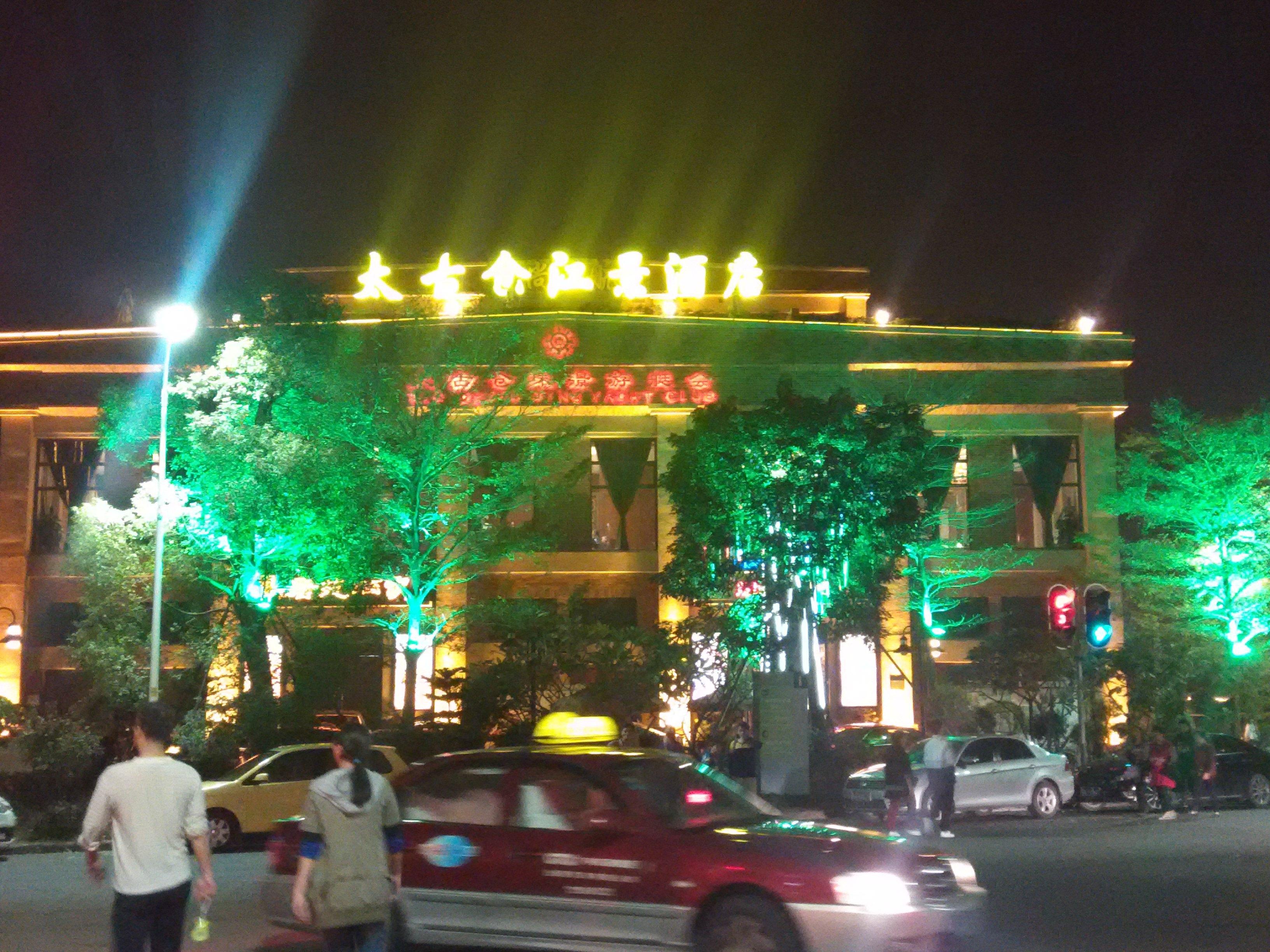 太古仓码头,位于广州市海珠区革新路124号,在珠江南河道东岸,北临图片