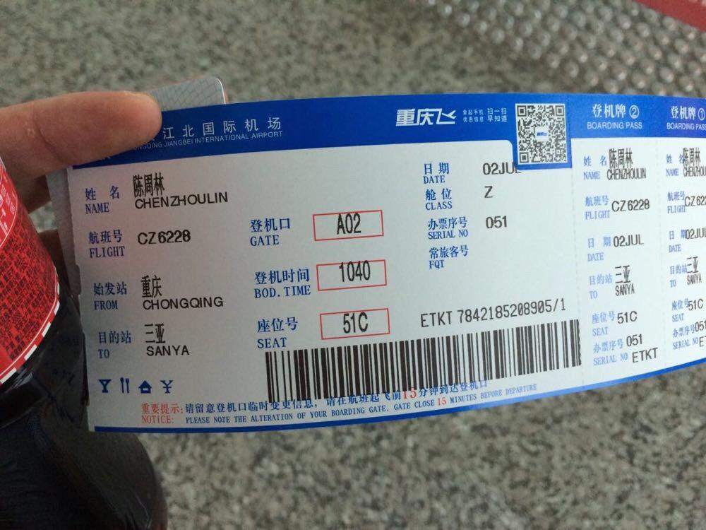 第一天从重庆江北国际机场座飞机到三亚凤凰国际