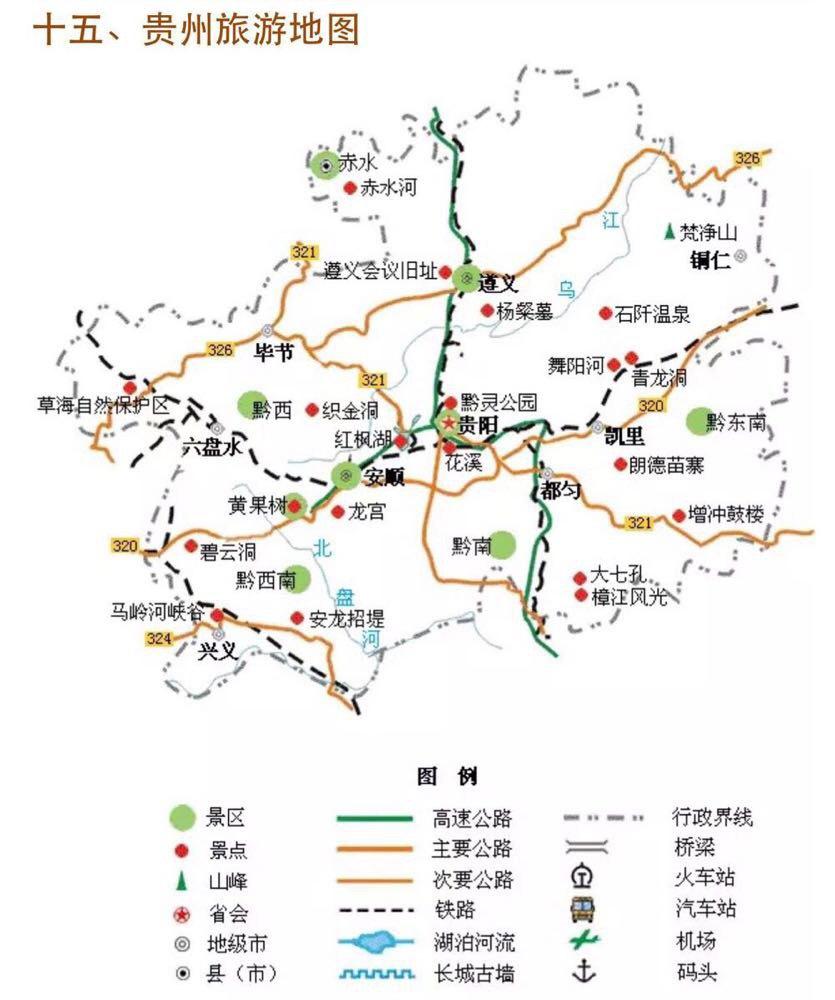 高铁(g82贵阳北站—郑州东站)