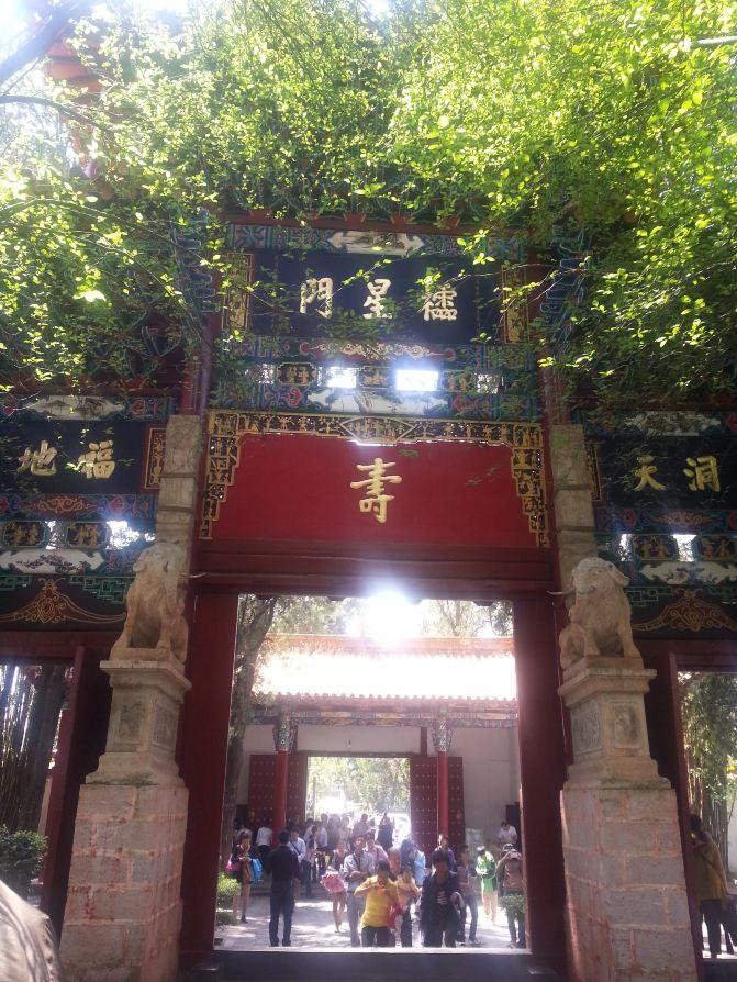 吴三桂与陈圆圆的金殿