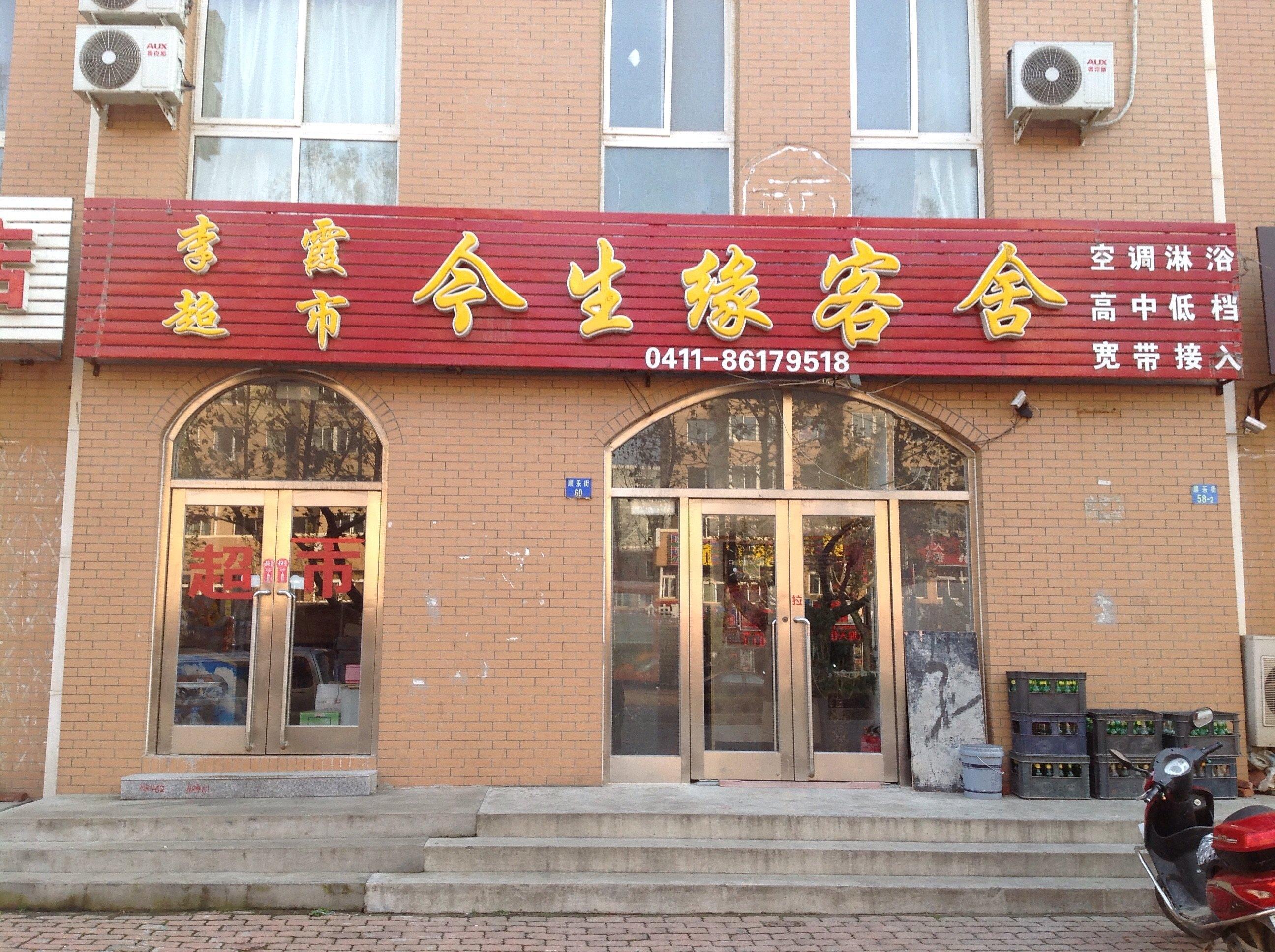 【携程攻略】大连祥和美食城,大连祥和美食城美食街衡阳的图片