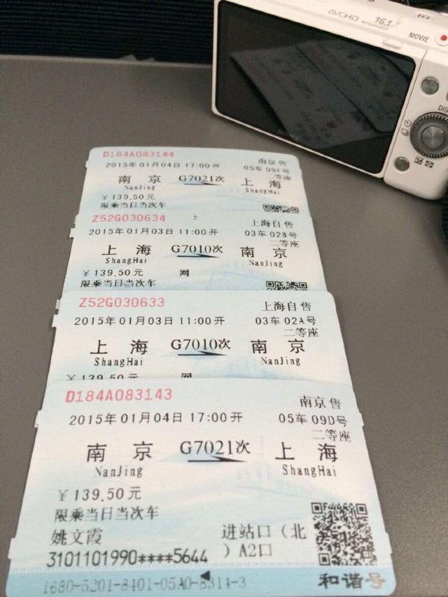 上海到南京 高铁只要2小时