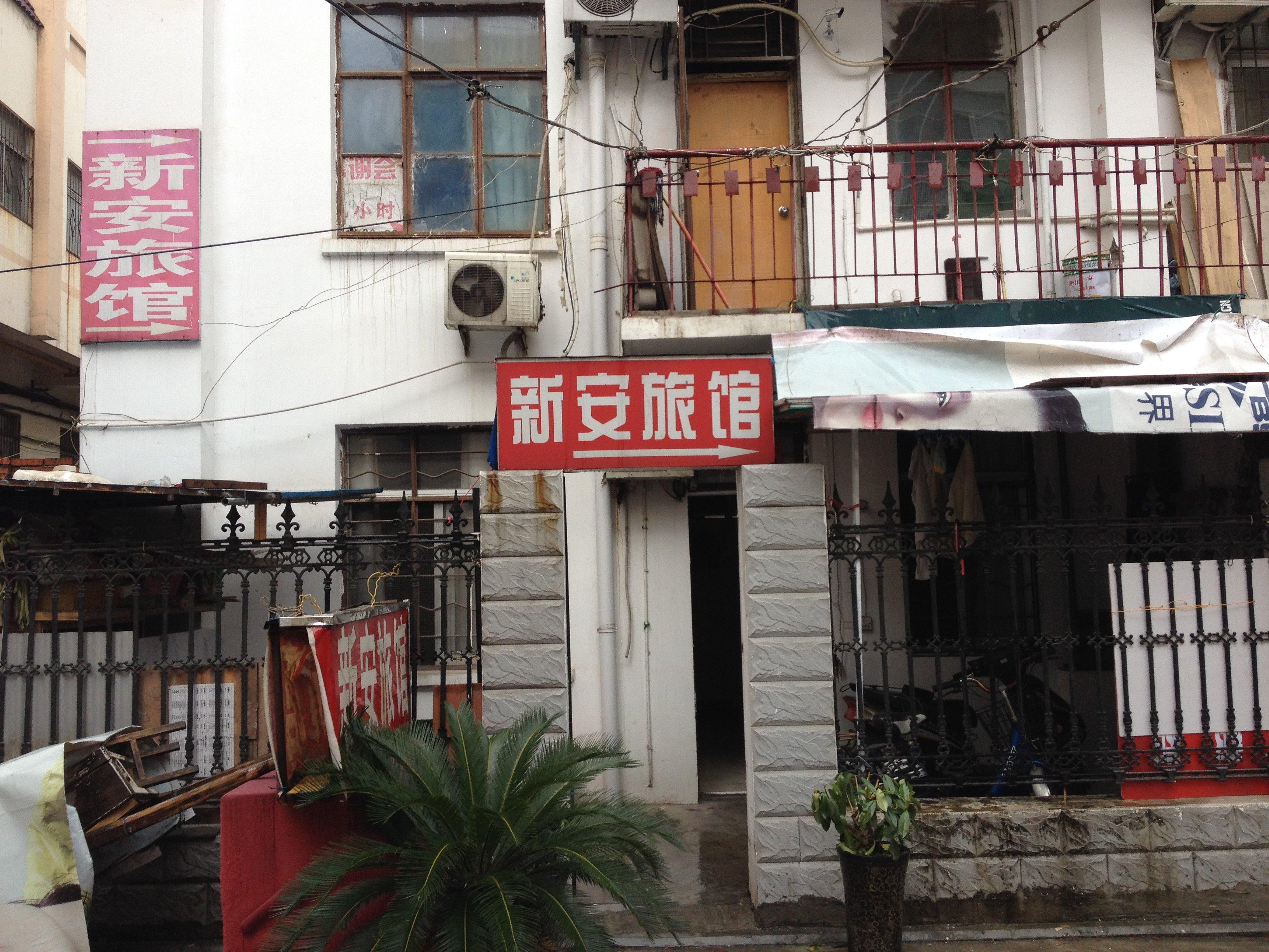 合肥新安驹�(y��y��f�_合肥新安旅馆