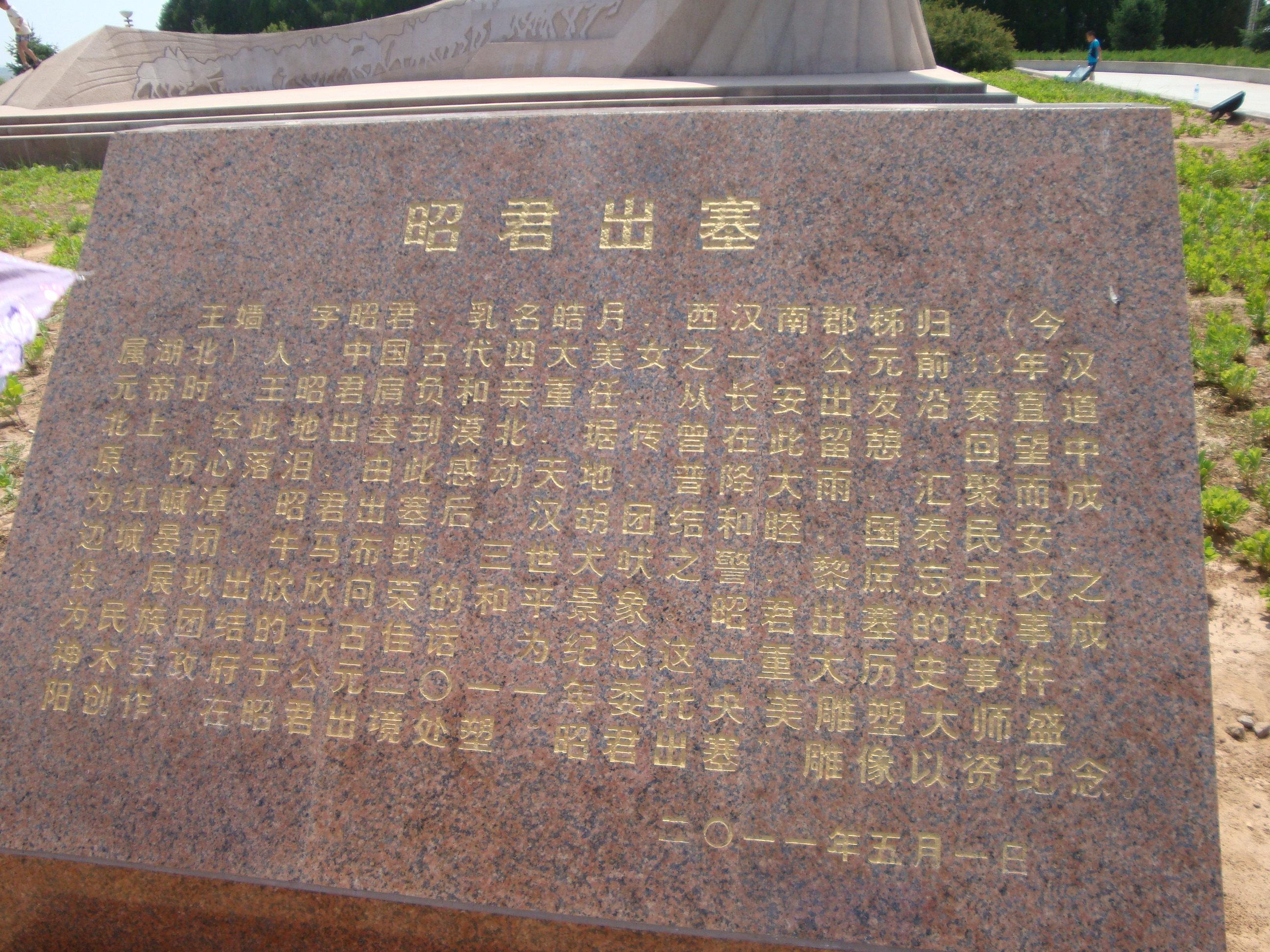 纪念碑 2592_1944