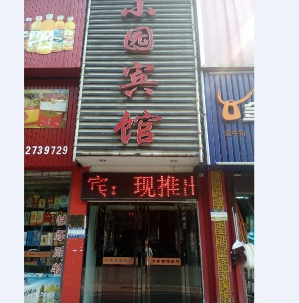 益阳碧海云天269服务图片