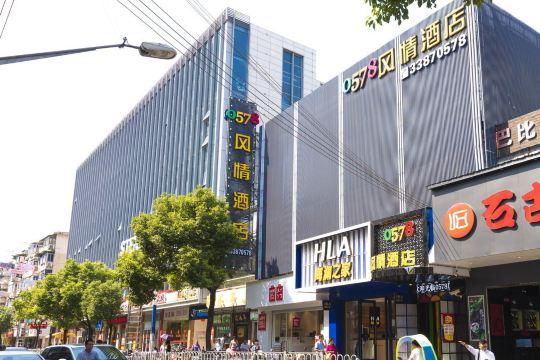 0578风情酒店(上海临汾路店)
