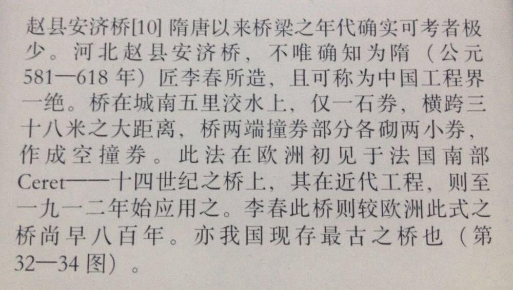 梁思成先生在其著作《中国建筑史》中如是评述赵州桥