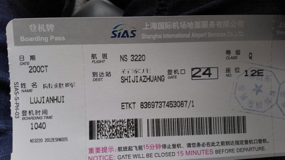 10搭乘上海到石家庄ns3220的飞机于13:25到达石家庄