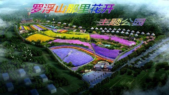 【周边推荐】惠州那里花开主题公园 奥地利风情小镇一日游(含特色客家