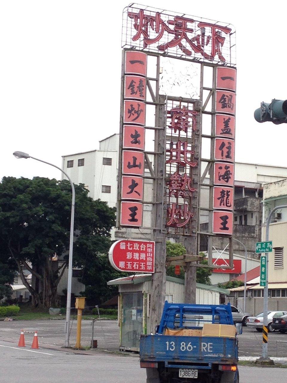 手绘台湾旅