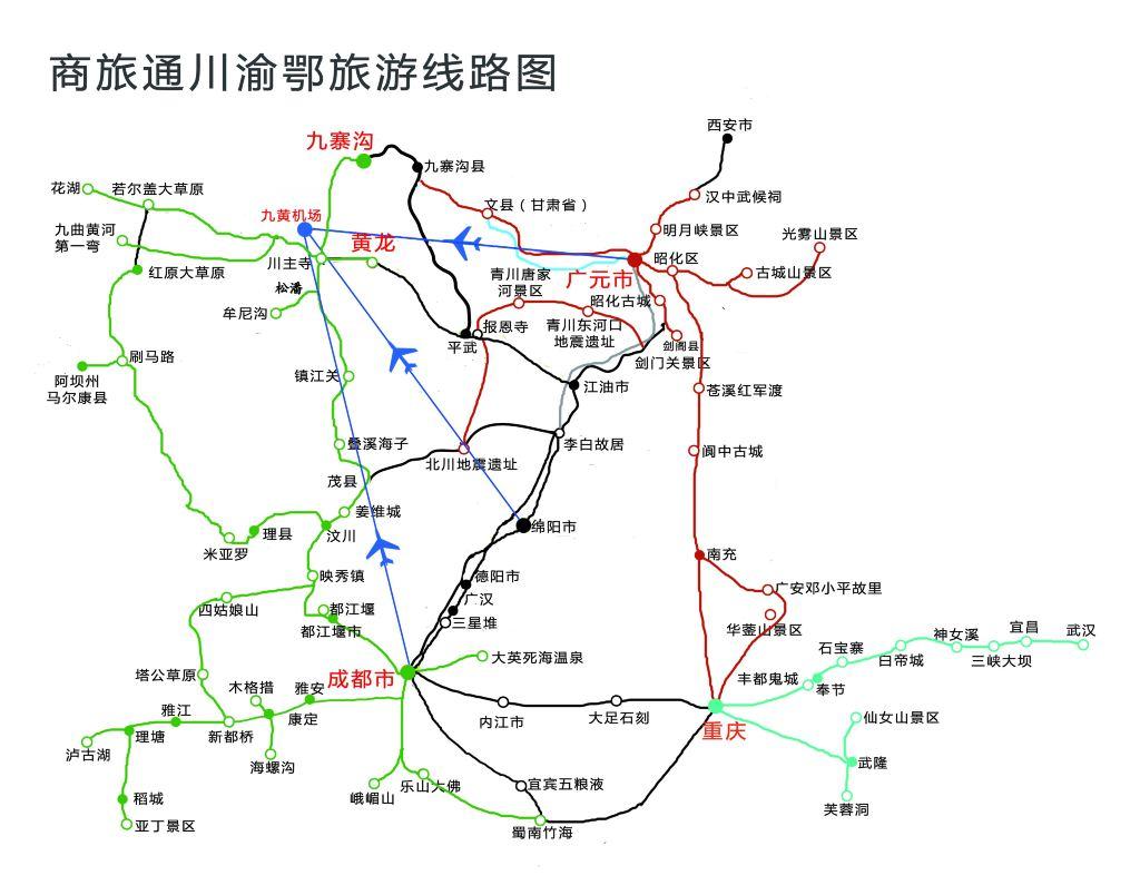 成都+九寨沟+黄龙风景名胜区+武隆+长江三峡+宜昌10