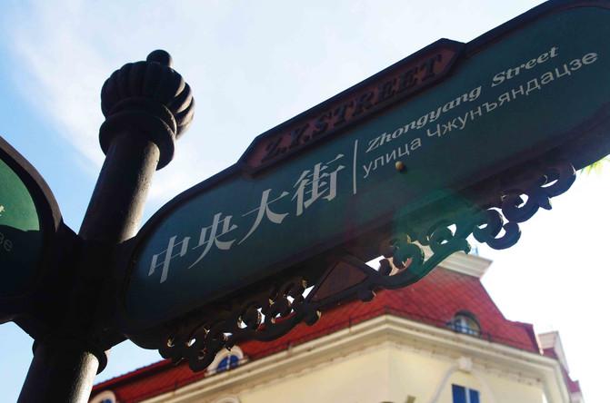 【一路向北】北京哈尔滨齐齐哈尔呼伦贝尔--每个人死