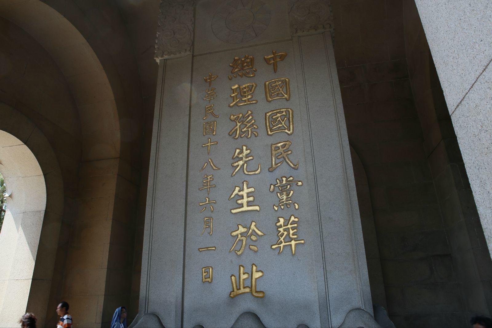 南京中山陵光华亭手绘