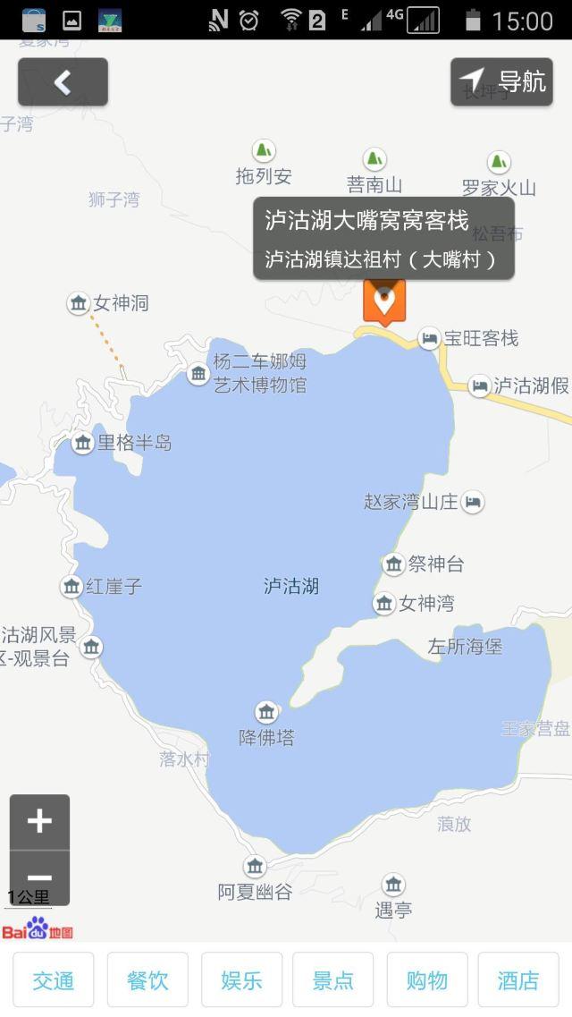 印象泸沽湖 五天六晚成都至西昌至泸沽湖深度自由行