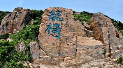嵊泗夏凉小庄(渔家乐)2晚 可自主加购上海至嵊泗往返车船联票·老板娘