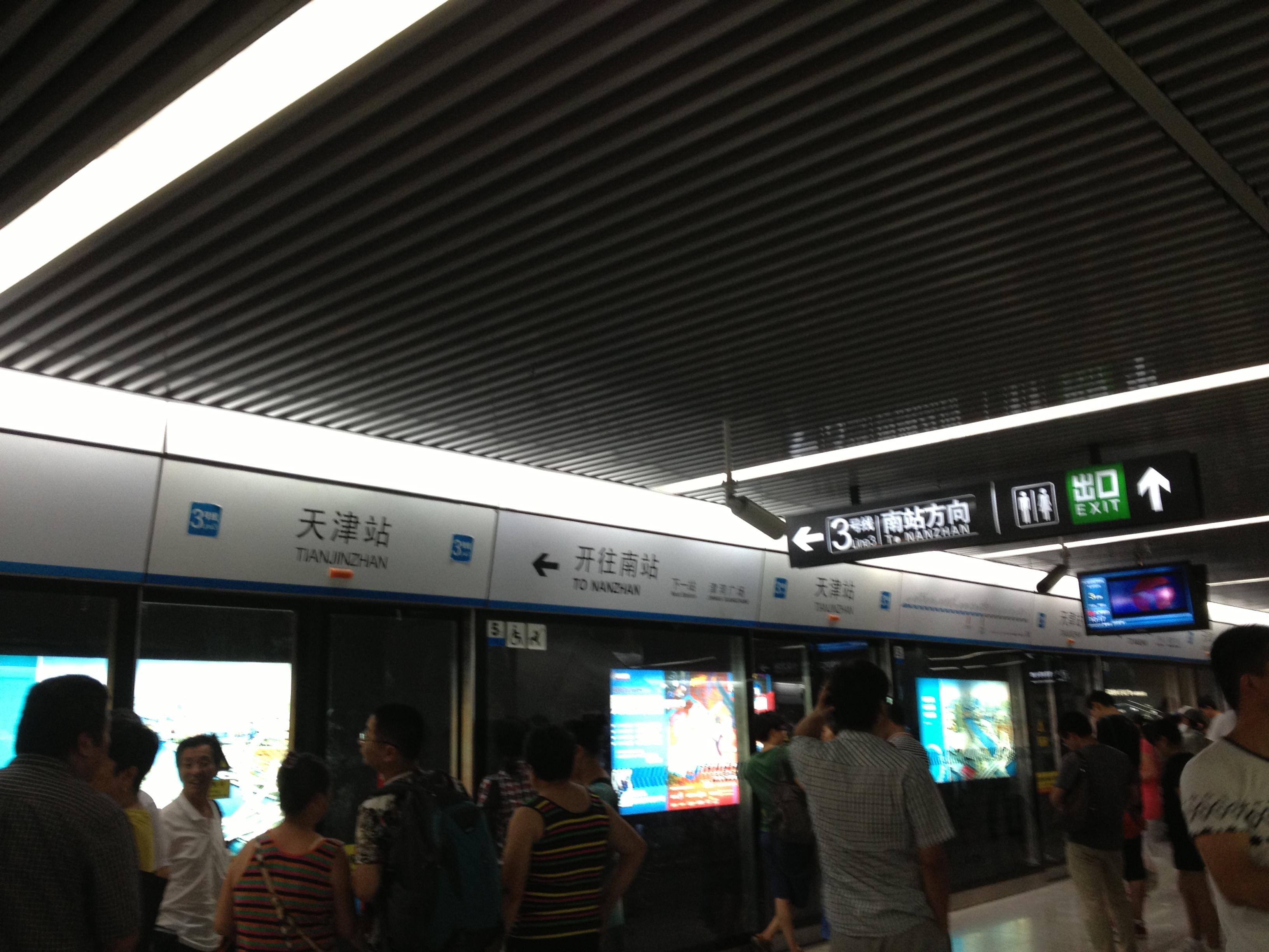 天津火车站下面的地铁站还是有点不好找