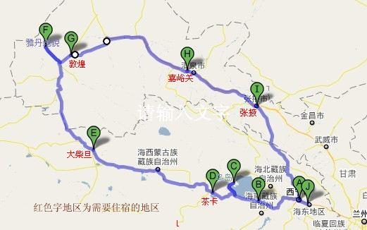 青海甘南大环线地图