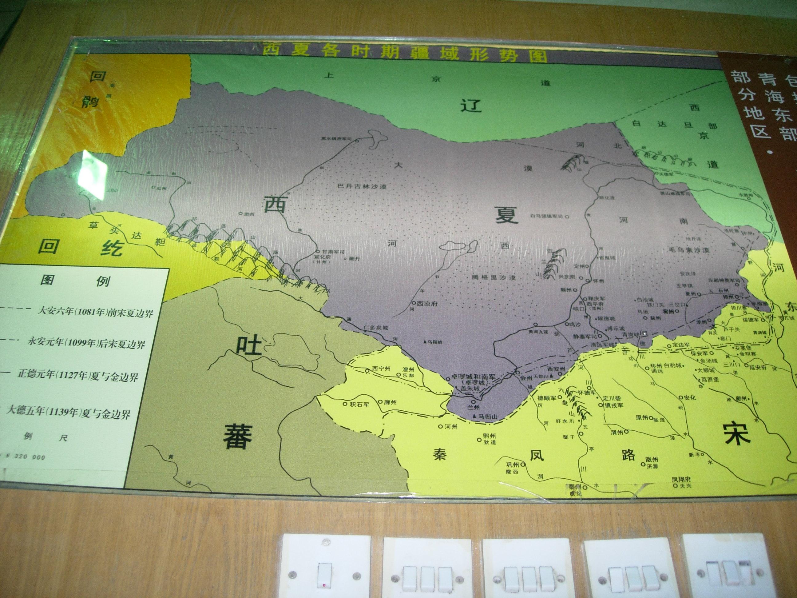 西夏王朝_西夏王朝的统治区域