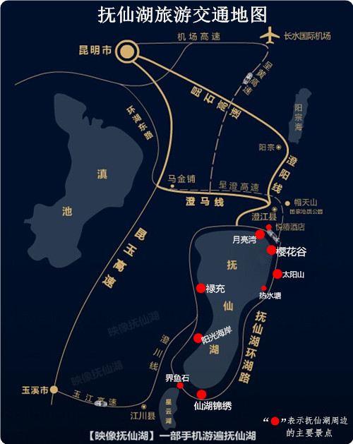 【旅游线路】抚仙湖旅游交通地图