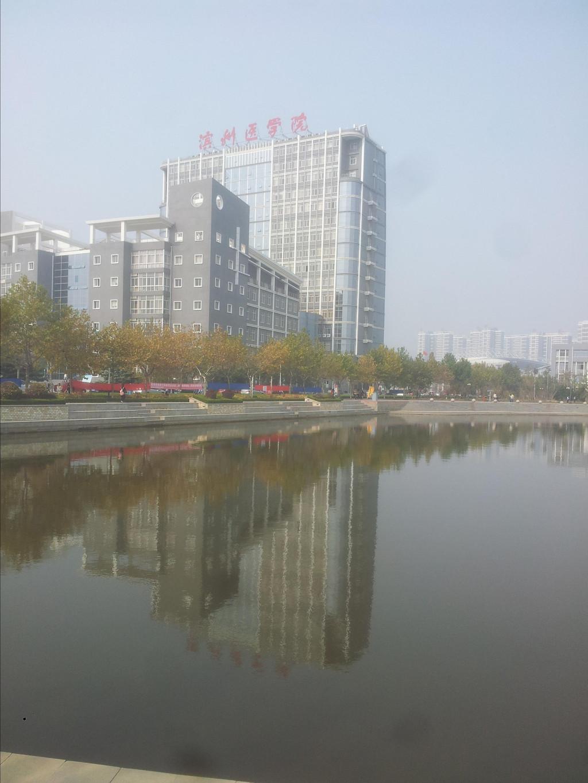滨州医学院烟台校区