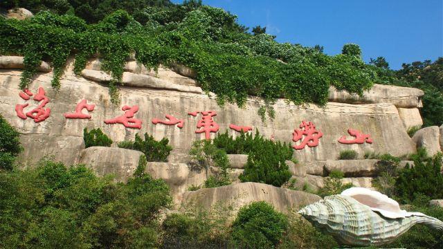 景点介绍:                   【崂山】: 崂山风景区巍巍崂山,拔黄海