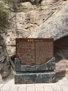 虎跳峡(香格里拉段)-香格里拉-juventuslover