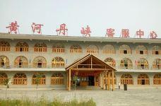 黄河丹峡旅游风景区-渑池-世界美食游走达人