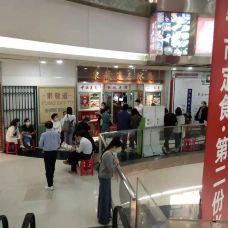 凯德龙之梦购物中心(长宁店)-上海-h小pp