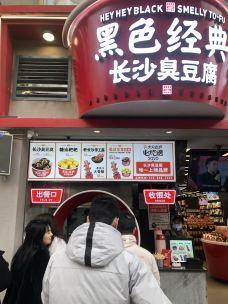 黑色经典臭豆腐(潇湘文化店)-长沙-bjbillyjiao