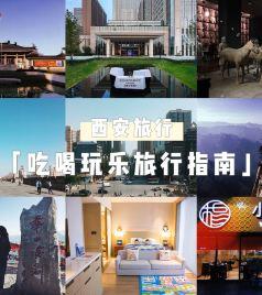 西安游记图文-西安旅行|吃喝玩乐旅行指南