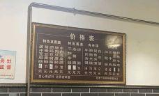 孔老二特色豆腐脑-峨眉山-谁解助茶香