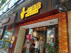 一记面馆·云吞面嘅专家(淘金分店)-广州-suifeng2019