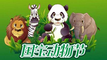 深圳野生动物园 (1)