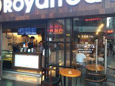 Royaltea皇茶天玺(石岐店)-中山
