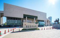 葫芦岛博物馆-葫芦岛-宫小剑